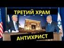 ПРОРОЧЕСТВА исполняются Третий храм БУДЕТ построен