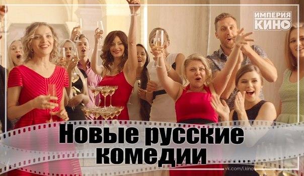 12 самых новых российских комедий для отличного настроения на целый день.