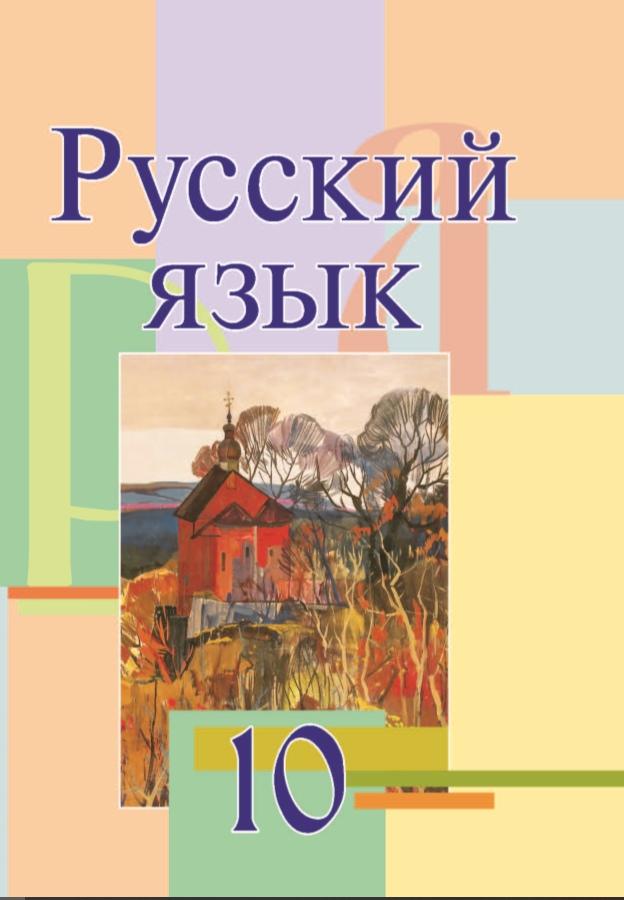 10 класс Русский язык