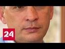 Богатейший коррупционер миллиардер России угодил в тюрьму Россия 24