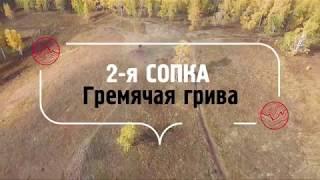 Красноярский Хайкинг Вторая сопка Гремячей Гривы