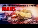 Прогулка на маусе | Sufa | World Of Tanks