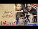 Ящик пандоры  HD 1080p  2011 (мелодрама). 1-4 серия из 4
