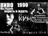 В Цой - Будем Верить и Ждать Запись 1990