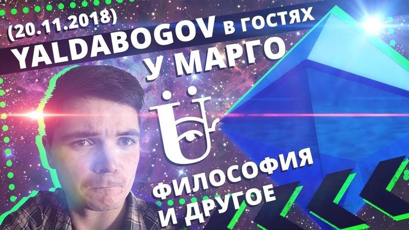 Yaldabogov в гостях у Убермаргинала (20.11.2018) | Северные Мемы для Сверхлюдей