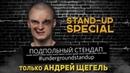 Про одесские афоризмы, американскую визу и патриотизм   Андрей Щегель   Подпольный стендап