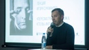 Лекция Игоря Сукманова «Пересматривая классика: Кто вы, Ингмар Бергман?»