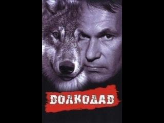 Фильм Волкодав (1991) смотреть онлайн бесплатно в хорошем качестве
