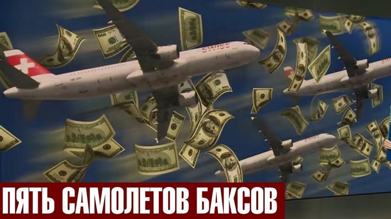 🆘 Последние новости ЧЕМОДАНЫ ДЕНЕГ БЕГУТ ЗА РУБЕЖ Прави́тельство Путин Медведев