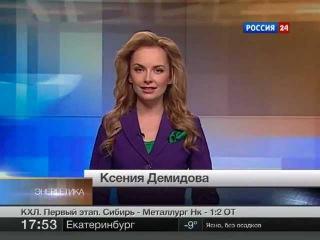 Ксения Демидова - Вести. Энергетика (10.12.11)