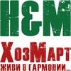 HozMart (www.hozmart.com.ua)