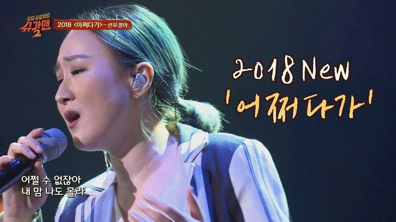 독보적인 음색♡ 선우정아(Sunwoo Jung-a) 2018 어쩌다가♪ 투유 프로젝트 - 슈가맨2(Sugarman2) 1454