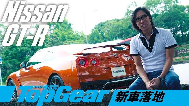 2018年Nissan GT-R捨得退休未?(內附字幕)|TopGear極速誌