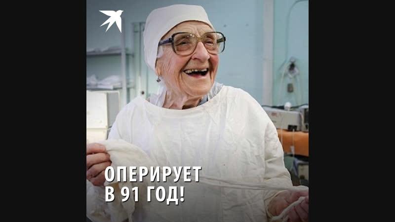 Оперирует в 91 год