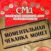 СМД - Чеканка монет в Самаре - Монетное Шоу