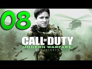 Call of Duty 4: Modern Warfare [Remastered] - Прохождение 08 - Жара, Грехи отца