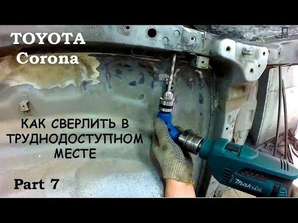 Toyota Corona (часть 7) как сверлить в труднодоступном месте