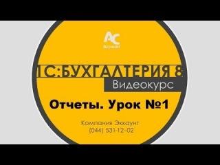 #відеоуроки1с 1С Бухгалтерия для Украины 8.2. Использование отчетов конфигурации. Урок №1.
