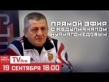 Прямой эфир с Абдулманапом Нурмагомедовым на FNG TV LIVE!