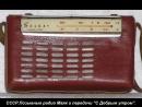 СССР.Позывные радио Маяк и передачи _С Добрым утром_. ( 1200 X 1600 ).mp4
