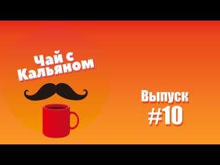 Чай с Кальяном на Кальян FM. Выпуск #10 - Кирилл Павлов, Женя Поликарпова, группа «НЕРВЫ»