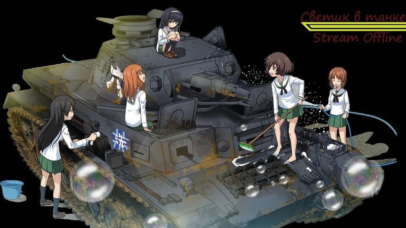 Tanktastic. Объект 490А. Сток😳