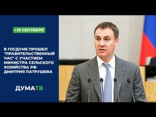 В Госдуме прошел правительственный час с участием главы Минсельхоза Дмитрия Патрушева