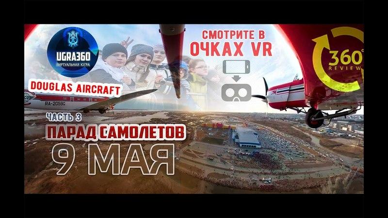 КАМЕРА 360º НА КРЫЛЕ САМОЛЕТА | ЯК-52 | DOUGLAS Aircraft | ПАРАД САМОЛЕТОВ.