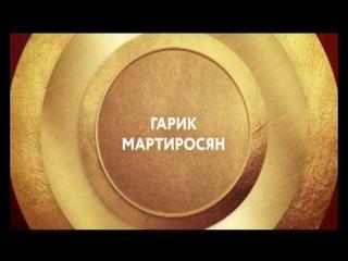 Золотая коллекция. Гарик Мартиросян на ТНТ4!