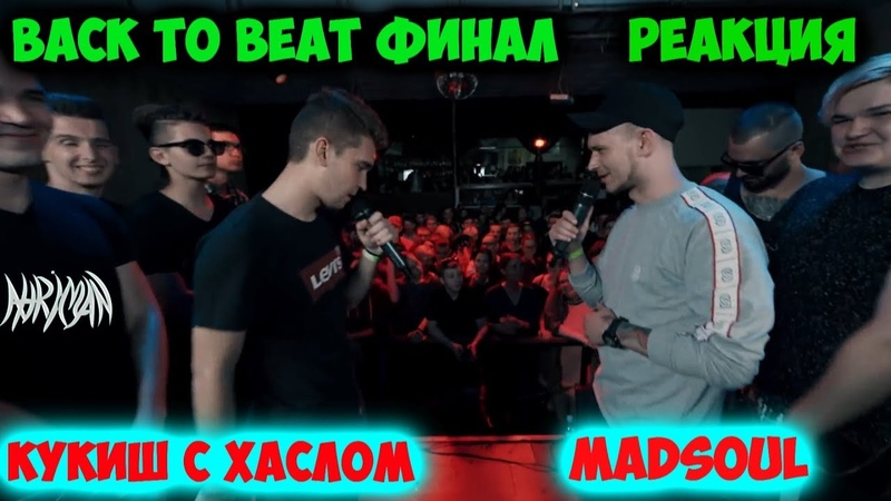 SLOVO BACK TO BEAT КУКИШ С ХАСЛОМ vs MADSOUL (ФИНАЛ) | МОСКВА РЕАКЦИЯ (AHRIMAN)