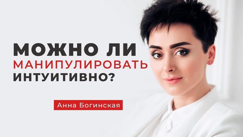 А может это не специально Как определить манипулятора психопата Анна Богинская