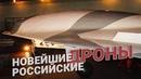 Новейшие российские дроны достанут Португалию и США
