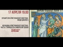Цикл лекций Сергея Брюна Лекция 11 Женщины христианского Востока Часть I