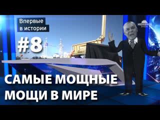 Тень Киселева - Самые мощные мощи в мире ()