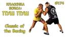 Пуш пуш классика бокса Развивающее упражнение Boxing developmental exercise boxing drills gei gei rkfccbrf jrcf hfpdbd