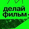 «Делай Фильм» | Квартал | 17.08.