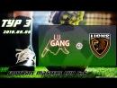 Football Masters CUP 6x6 LuGang v/s Lions (3 тур).1080p. 2018.09.09