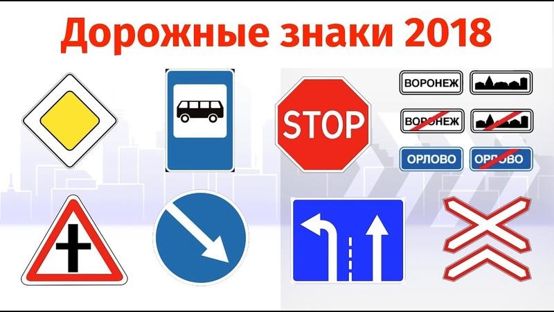 Урок 3 Дорожные знаки ПДД 2018 (обновленный урок целиком)