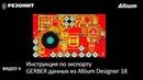 Инструкция по экспорту Gerber данных из Altium Designer 18