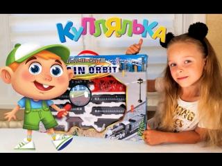 Любопытный ОБЗОР. Распаковка и Конкурс от КУПЛЯЛЬКА и E-Kids ! На железную дорогу.