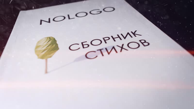 NOLOGO | Сборник стихов
