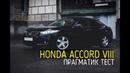 Прагматик тест. Хонда Аккорд 8 (Honda Accord VIII) - сильные и слабые стороны