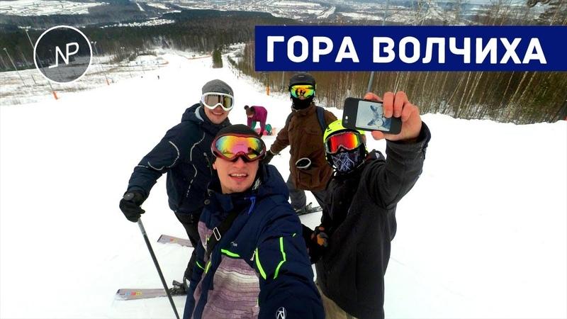 ГОРА ВОЛЧИХА, Открытие сезона, Лёд и падения