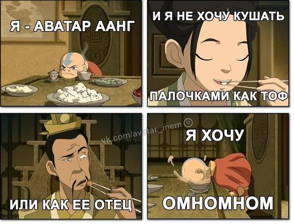 мультик аватар аанг 4 сезон: