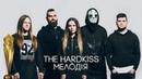 The HARDKISS – Мелодія. Золота жар-птиця 2018