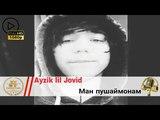 Ayzik lil Jovid - Ман пушаймонам Самый любимый припев Айзика 2018 ST
