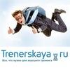 Сообщество тренеров ТРЕНЕРСКАЯ.РУ
