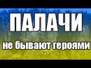 Бандеровцы. Палачи не бывают героями 2014 Фильм Аркадия Мамонтова © ВГТРК