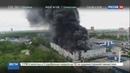 Новости на Россия 24 • На складе в Лыткарине потушен огонь