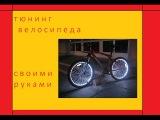 Тюнинг велосипеда\Своими руками